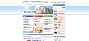 神戸大学医学部付属病院 歯科口腔外科